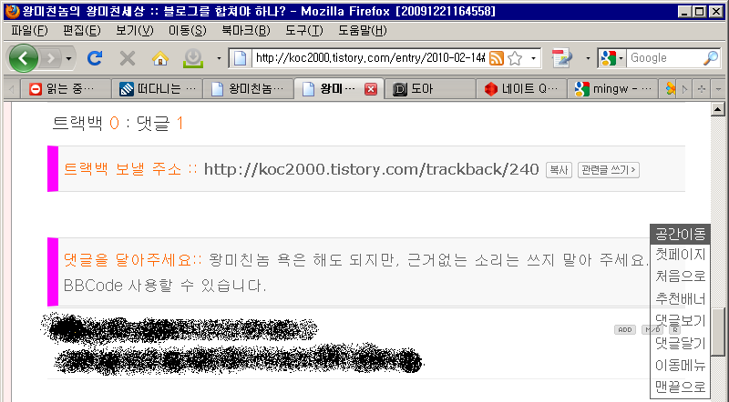 떠다니는 메뉴에서 [댓글보기]를 클릭했을 때의 화면