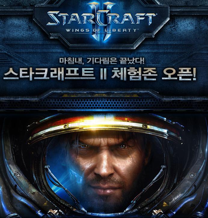 스타크래프트 II: 자유의 날개(StarCraft II: Wings of Liberty™) 정식 발매, 오픈베타테스트 시작