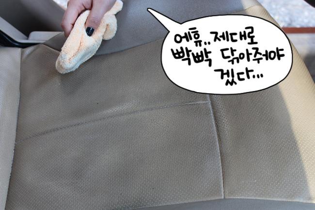블링블링 자동차시트 만들기 대작전! - 명랑불여우의 改過遷善(개과천선)