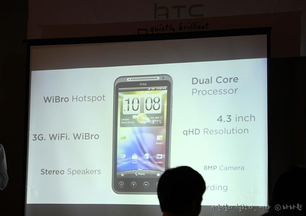htc evo 이보 4G, htc evo 이보 4G 가격, htc evo 이보 4G 스펙, htc evo 이보 4G 출시일, htc evo 이보 4G 인터넷 속도, htc 스마트폰, qHD, 와이브로, 와이브로 4G, 4G 스마트폰, 4G LTE, htc evo, htc 에보, htc 이보, 공짜 스마트폰, 스마트폰 추천, htc evo 이보 4G 후기