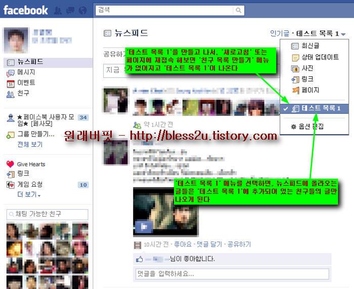 페이스북 ( facebook ) 친구 목록 만든 모습