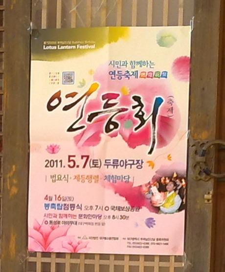 팔공산 관암사에 붙어 있는 연등회 안내 포스터 부분만 잘라낸 모습