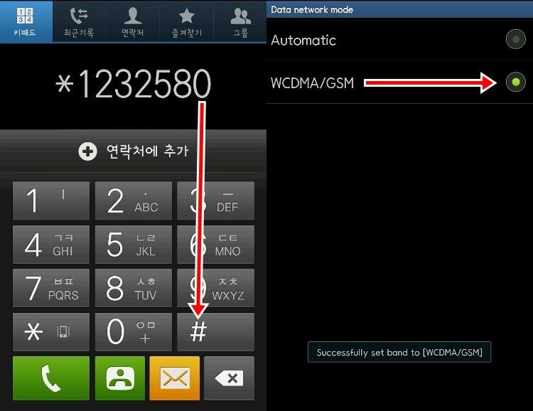 갤럭시 노트 3G만 사용 하도록 설정하는 방법