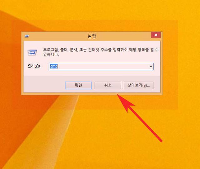 윈도우8 실행창 열기 위치확인방법