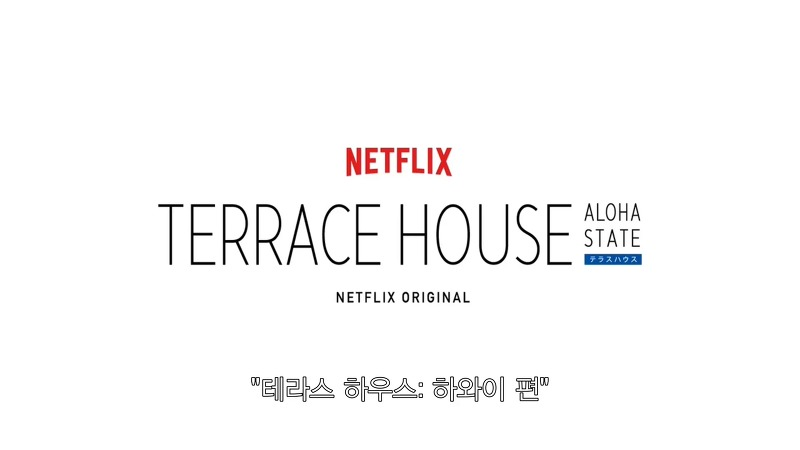 Netflix terrace house aloha state for Netflix terrace house