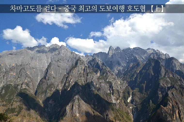 차마고도(茶马古道)를 걷다 - 중국 최고의 도보여행 호도협(虎跳峡)【上】