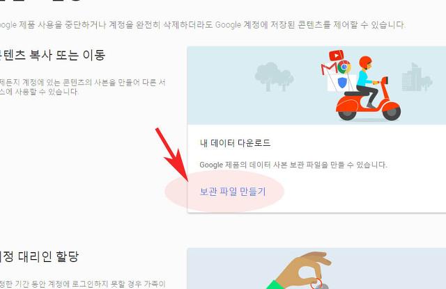 구글 지메일 백업 저장하는 방법