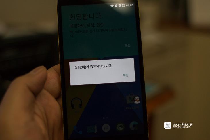 사이노젠모드(CyanogenMod) 에러
