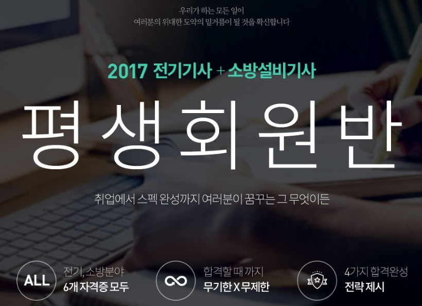 전기기사 + 소방설비기사