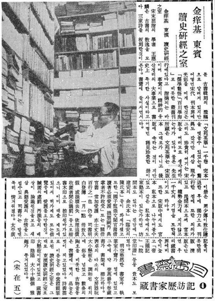 김상기 독사연경지실