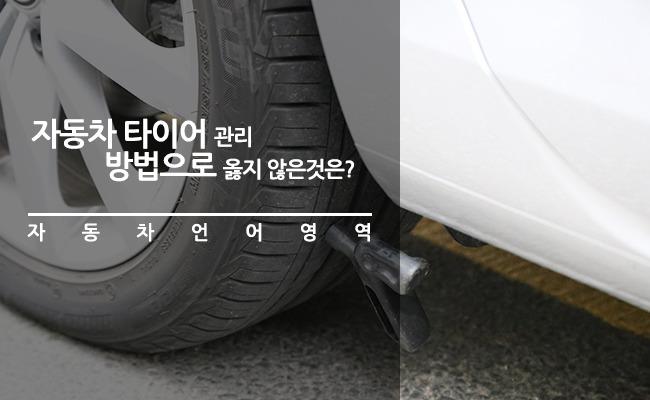 자동차 타이어 관리 방법으로 옳지 않은 것은?