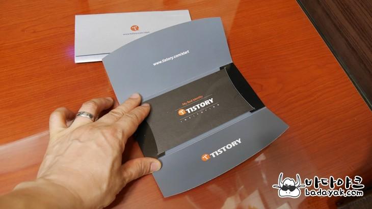 바다야크 티스토리 블로그 10주년에서 보는 티스토리 실제 초대장