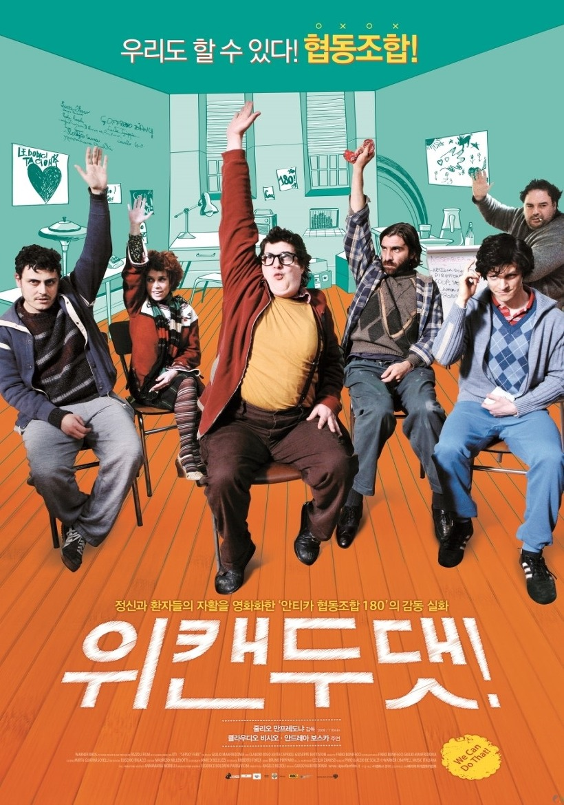포스터 위 캔 두 댓! Si Puo Fare, We Can Do That, 2008