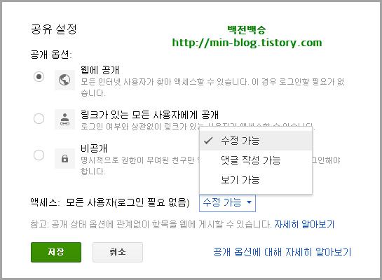 구글문서도구 공유