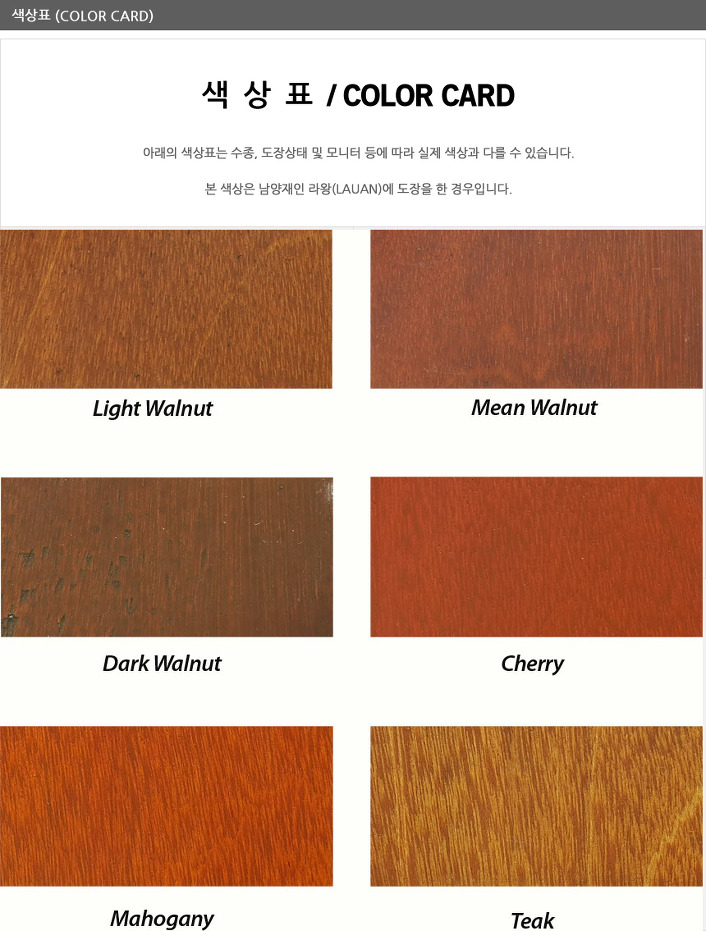 셔윈 윌리암스 왁스 이펙트 우드스테인 제품설명 05