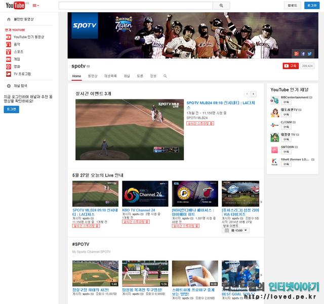 류현진 중계, 류현진 실시간 중계, 실시간 TV