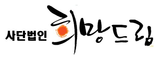 희망드림주간보호센터_logo