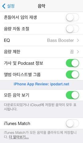 iOS7 음악
