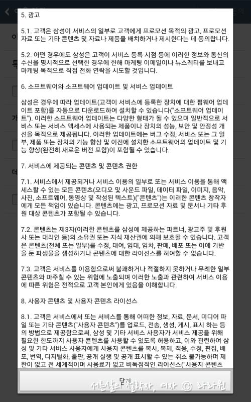 갤럭시 개인정보, 삼성 개인정보