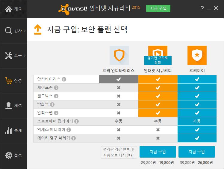 Avast! Free Edition 2015 1년 등록8