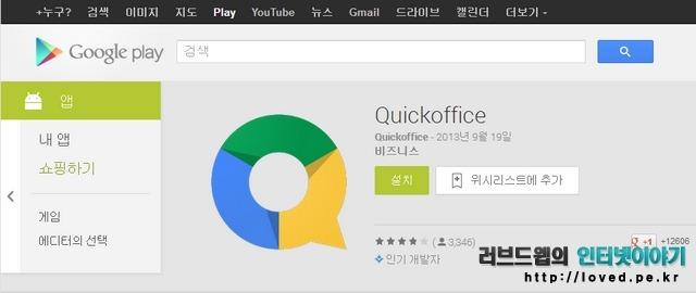 문서 편집 어플 구글 퀵오피스 무료 배포, 구글 드라이브 용량 10GB 추가 제공