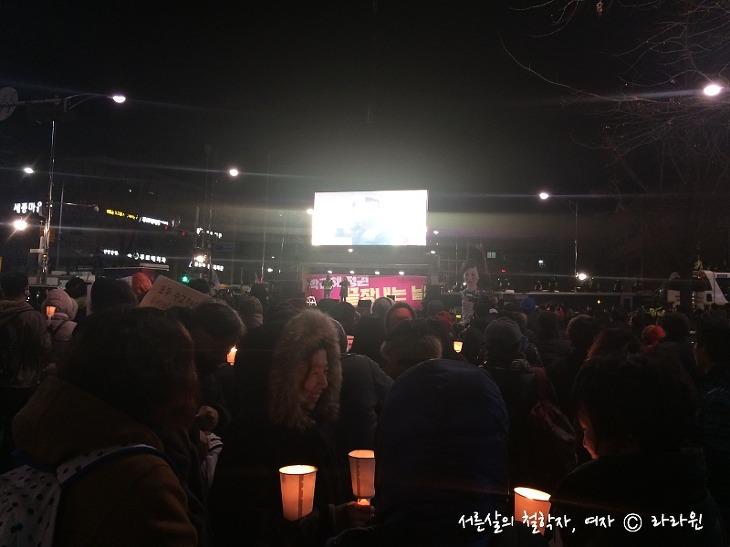 촛불집회 1분 소등