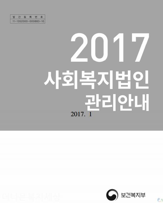 2017년 사회복지법인 관리안내