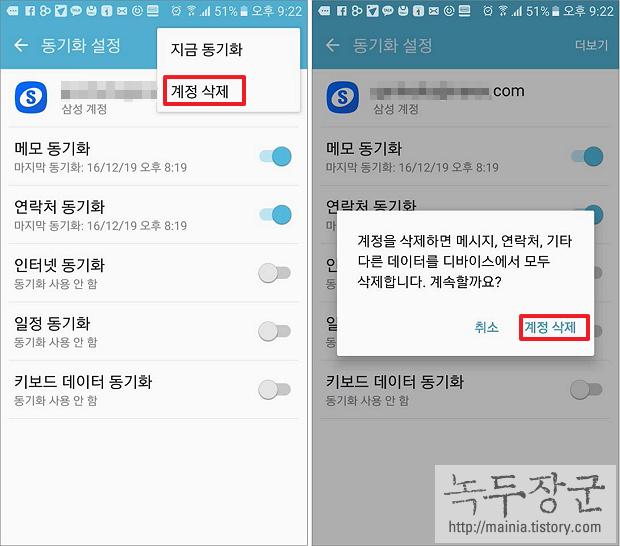 스마트폰 갤럭시 삼성 계정 삭제하는 방법