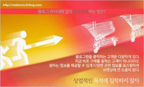 블로그관리대행_상업
