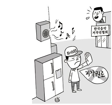 매장 내 음악방송' 저작권료 안내도 된다(출처 = 법률신문)