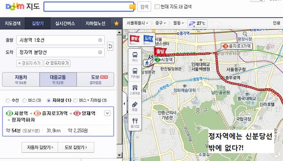 사진 출처: 다음 맵에서 대중교통 검색으로 을지로3가역과 시청역에서 정자역으로 가는 방법을 검색한 후 교통 수단 중 전철을 선택하면 나오는 화면을 캡처한 것.