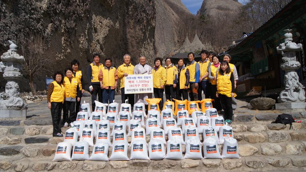 진안 마이산 탑사, 자비의 쌀 전달