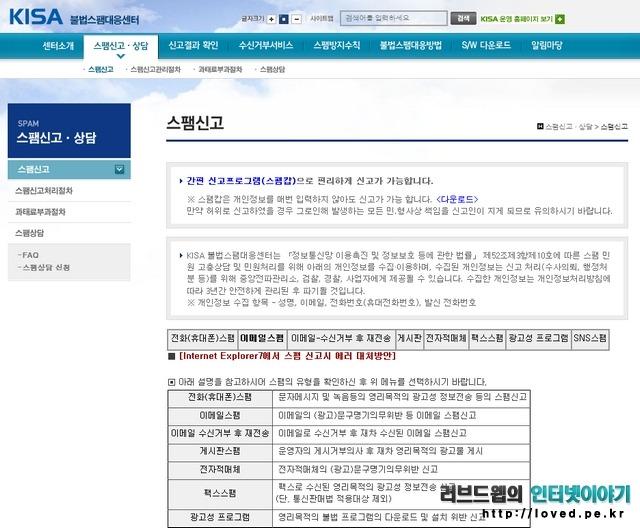 한국인터넷진흥원 불법스팸 대응센터