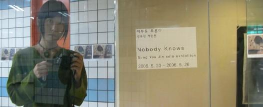 전시_Nobody Knows_아무도 모른다_성유진