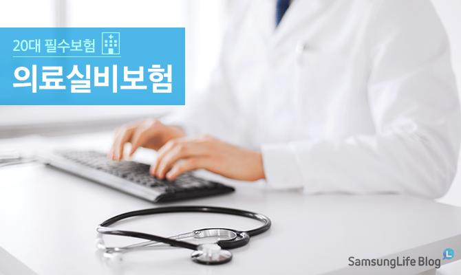 20대 필수보험, 의료실비보험