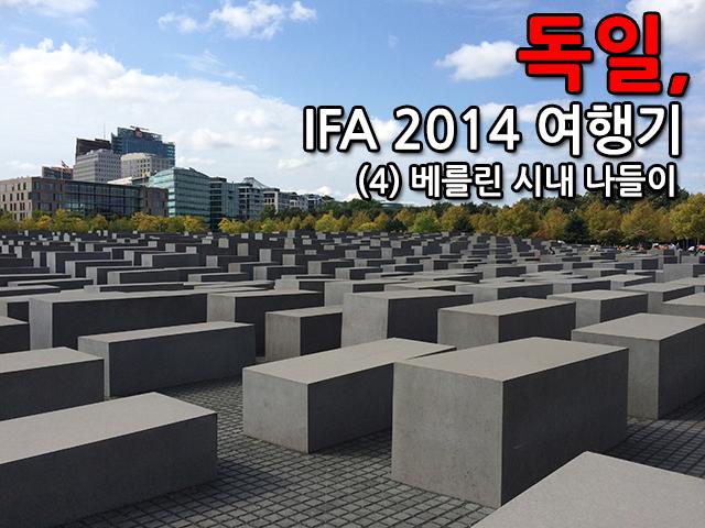 독일, IFA 2014 여행기 - 베를린 시내 나들이 타이틀
