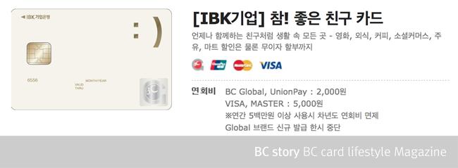 IBK기업 참! 좋은 친구 카드 BC카드