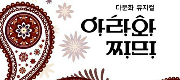 다문화 창작 뮤지컬 음반 (((아라와 찌민))) 발매