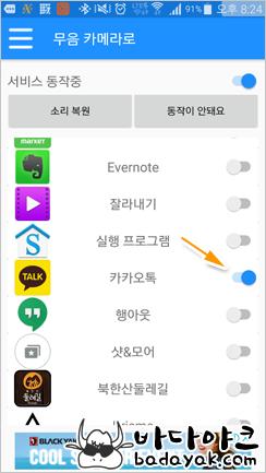 안드로이드 무음 카메라 추천 앱 무음 카메라로 어플