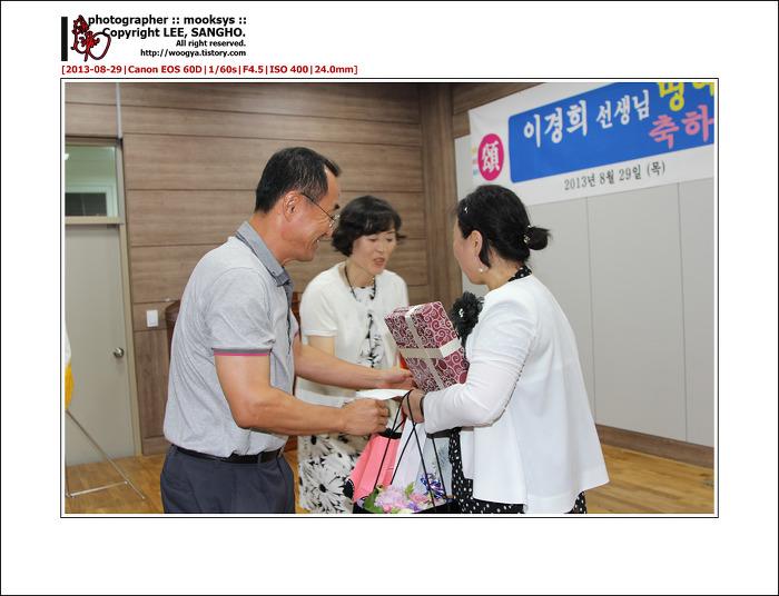 2013.08.29 이경희샘 명퇴식02