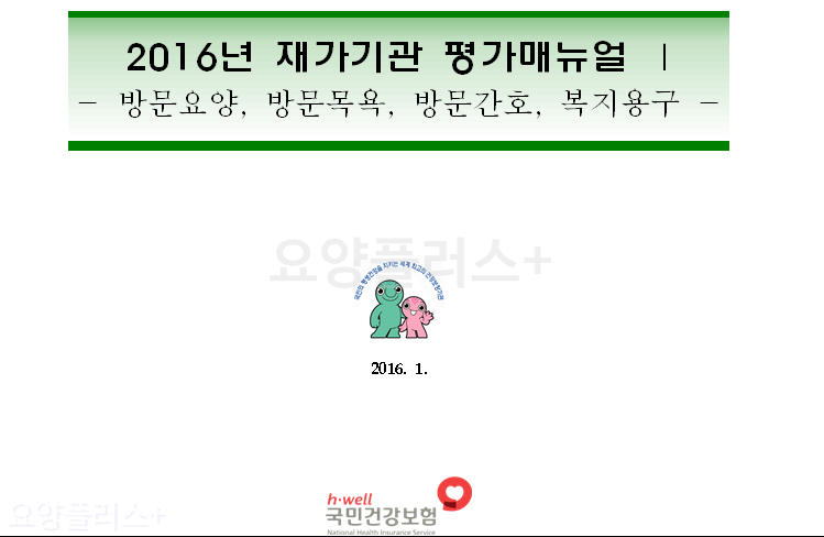 2016년 재가기관 평가매뉴얼 Ⅰ (방문요양, 방문목욕, 방문간호, 복지용구)