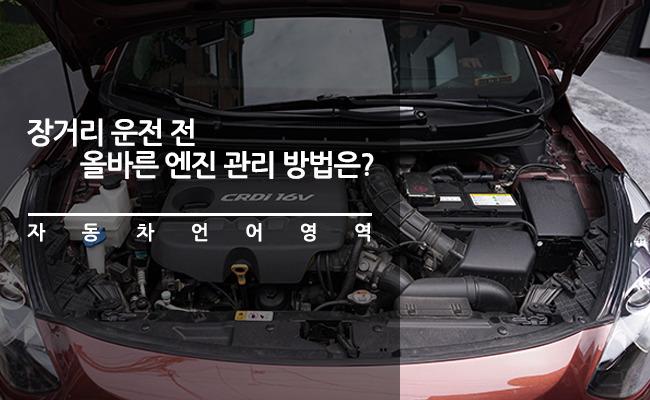 자동차 엔진, 여름철 장거리 운전엔 어떻게 관리하면 좋을까?