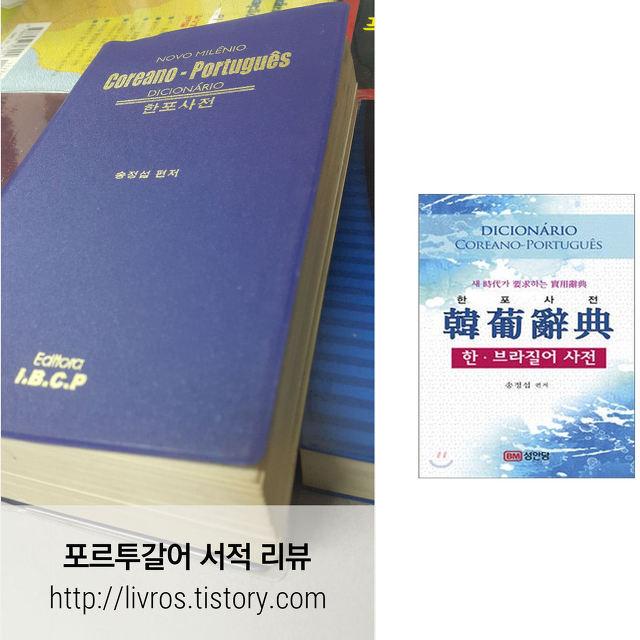 [포르투갈어 책 소개] 노부 밀레니우 한포사전 / 송정섭