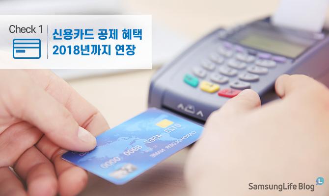 신용카드 공제