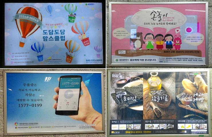 대전시 홍보매체 이용광고 사례