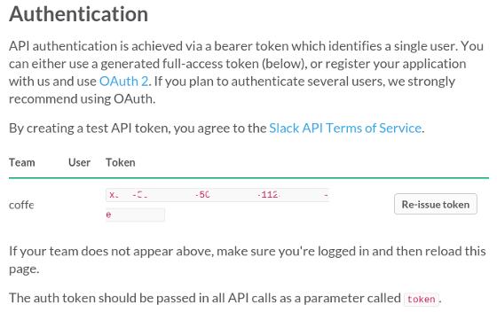 Slack API 호출에 사용할 Token