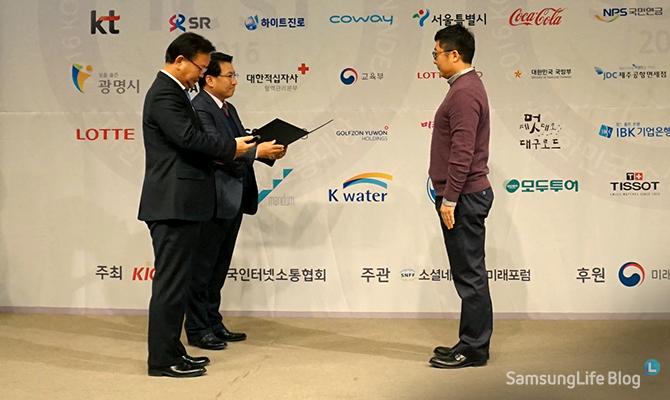 대한민국인터넷소통대상