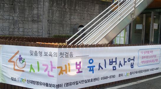 시간제보육_현수막