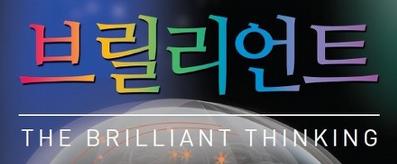 [이벤트 - 서평] 브릴리언트(도서증정)