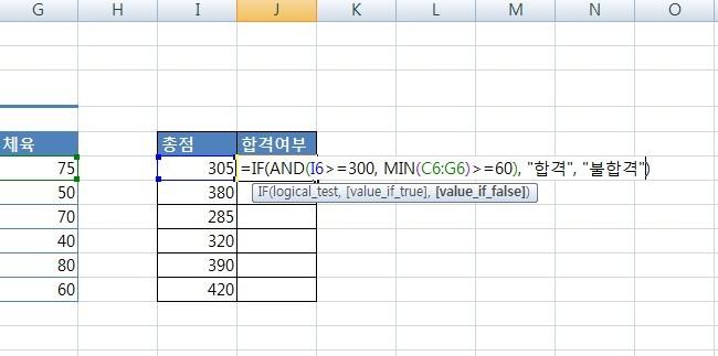 엑셀,Excel, 총점, 과락, 조건검사, 합격, 불합격, IF함수, AND함수, MIN함수, SUM함수, 엑셀함수사용예제, 표서식, 이름만들기, 범위로 변환, 자동 채우기핸들, OR함수, MAX함수, 엑셀 조건, 엑셀 합격 불합격, 엑셀 총점 과락